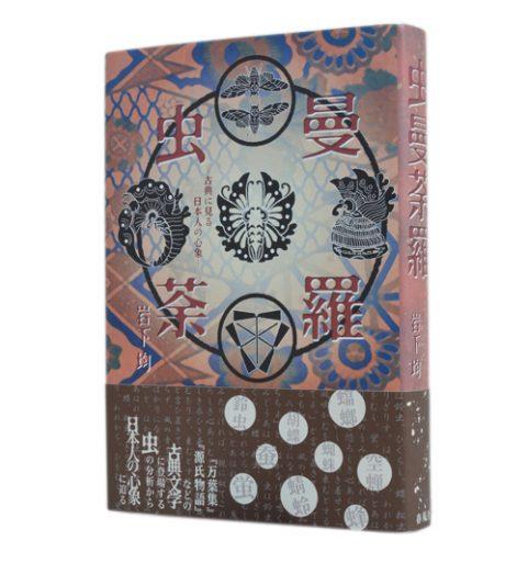 虫曼荼羅―古典に見る日本人の心象