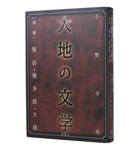 大地の文学[増補]賢治・幾多郎・大拙