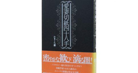 Aisai Kirigami Shiju-hatte