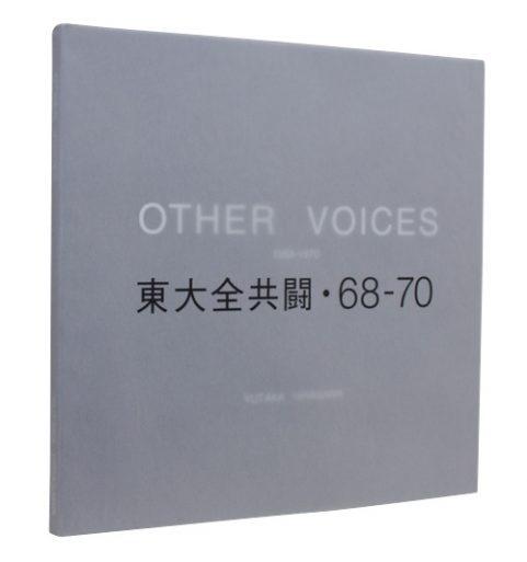 写真集 東大全共闘・68-70