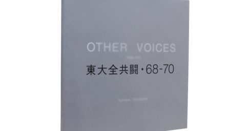 OTHER VOICES: Toudai Zen-Kyoutou 68-70