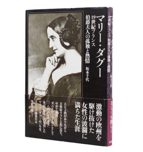 マリー・ダグー―19世紀フランス伯爵夫人の孤独と熱情