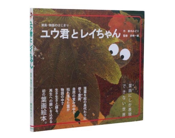 Yu Kun to Rei Chan: Yohga, Monogatari no Hazimari