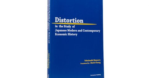 Distortion in the Study of Japanese Modern and Contemporary Economic History