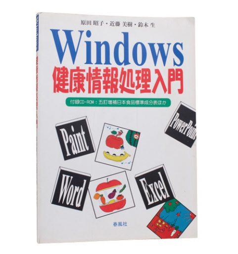 Windows健康情報処理入門