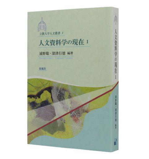 人文資料学の現在Ⅰ 立教大学人文叢書1