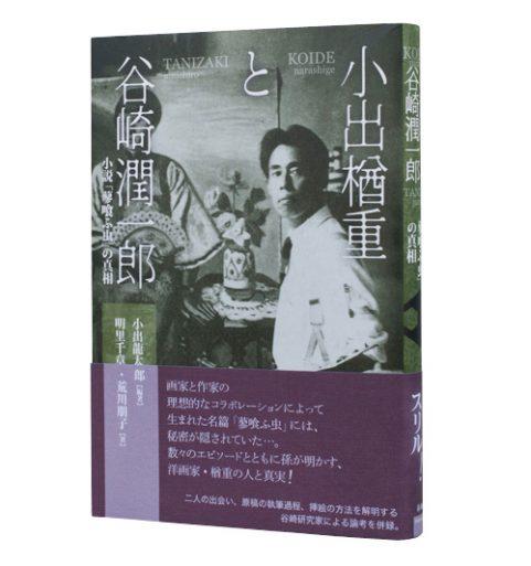 小出楢重と谷崎潤一郎―小説「蓼喰ふ虫」の真相