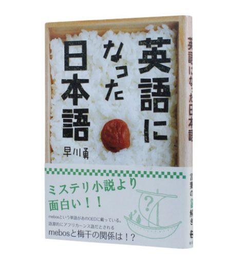 英語になった日本語