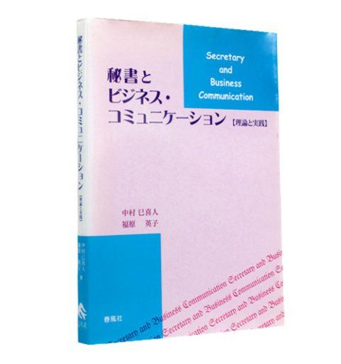 秘書とビジネス・コミュニケーション 【理論と実践】