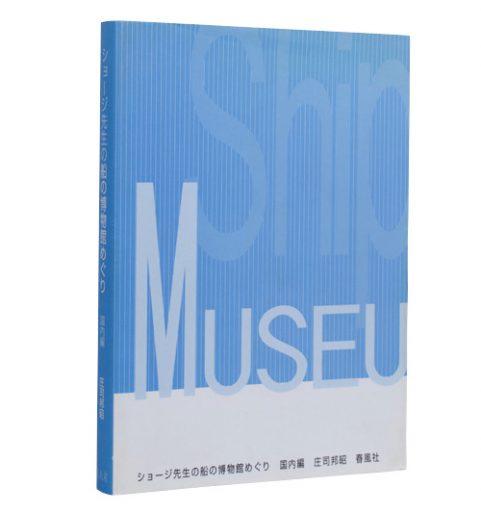 ショージ先生の船の博物館めぐり 国内篇