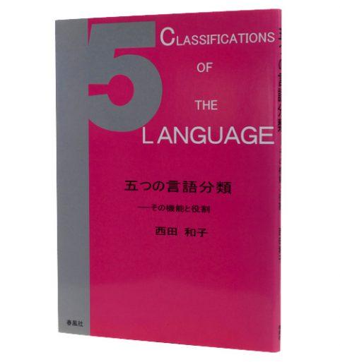 五つの言語分類―その機能と役割