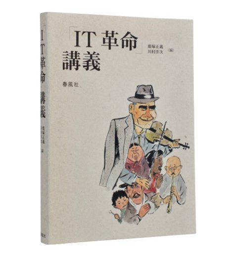 「IT革命」講義