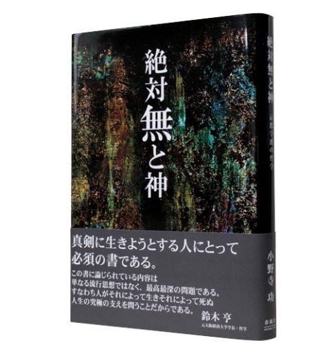 絶対無と神―京都学派の哲学