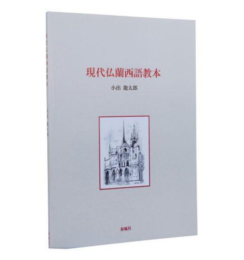 現代仏蘭西語教本