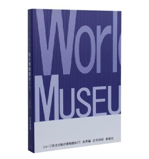 ショージ先生の船の博物館めぐり 世界篇