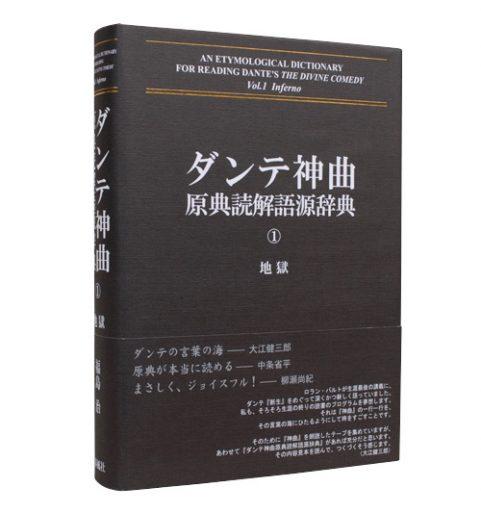 ダンテ神曲原典読解語源辞典(1)地獄