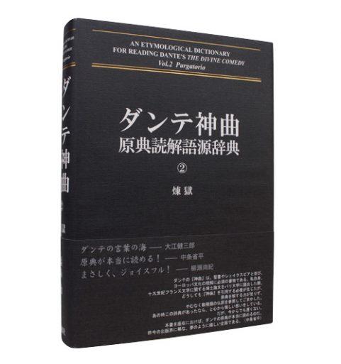 ダンテ神曲 原典読解語源辞典(2)煉獄