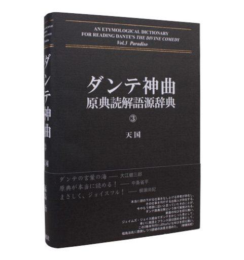 ダンテ神曲 原典読解語源辞典(3)天国