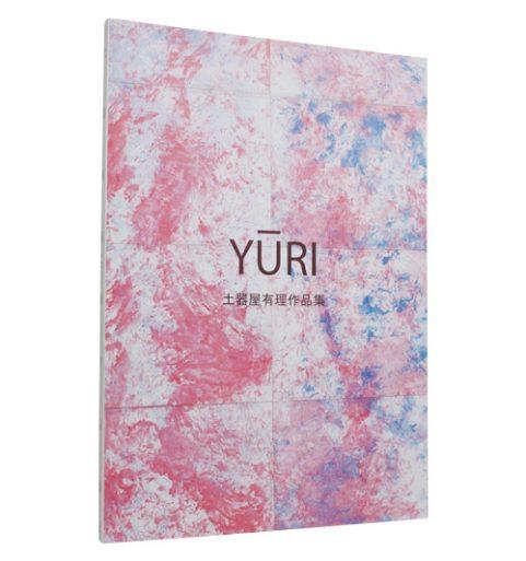 YURI―土器屋有理作品集