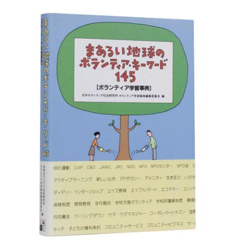 まあるい地球のボランティア・キーワード145 【ボランティア学習事典】