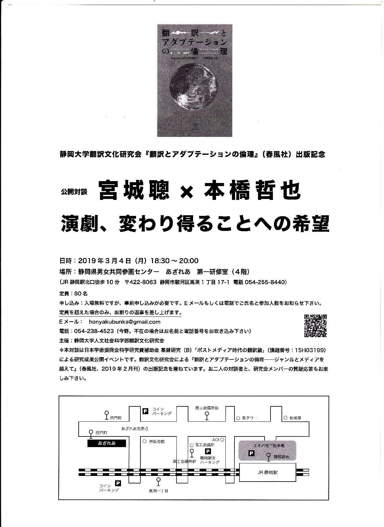 宮城氏×本橋氏対談チラシ(裏)