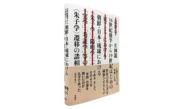 16世紀後半から19世紀はじめの朝鮮・日本・琉球における〈朱子学〉遷移の諸相