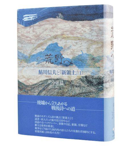 荒野へ―鮎川信夫と『新領土』Ⅰ