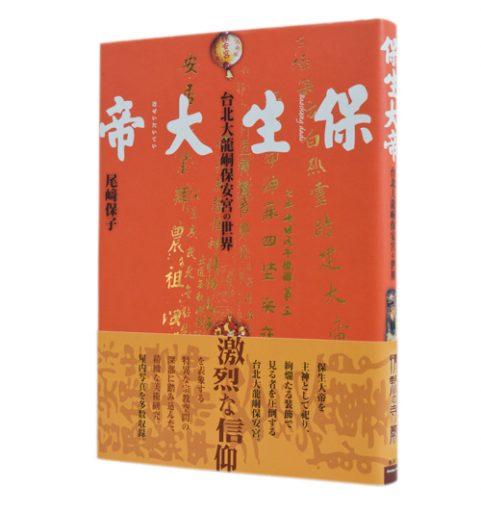 保生大帝―台北大龍峒保安宮の世界