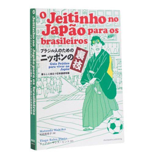ブラジル人のためのニッポンの裏技―暮らしに役立つ日本語便利帳