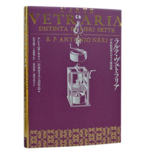 ラルテ・ヴェトラリア―17世紀初頭のガラス製造術