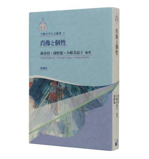 肖像と個性 立教大学人文叢書3
