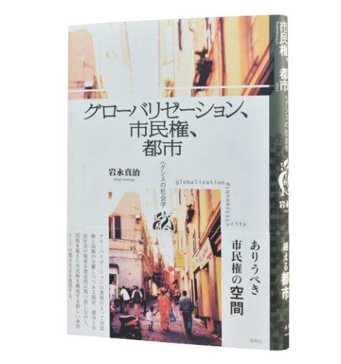 グローバリゼーション、市民権、都市―ヘクシスの社会学