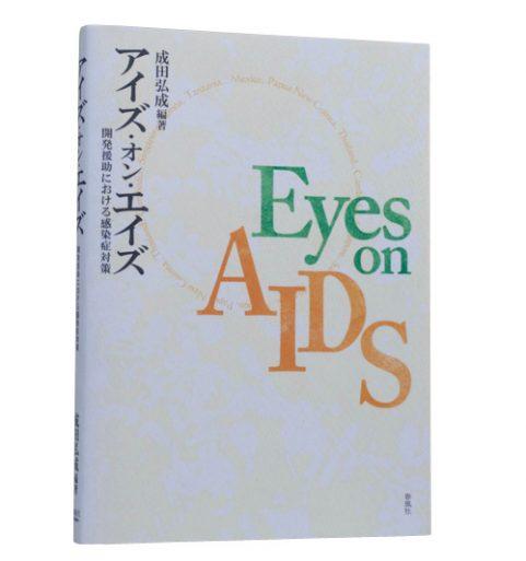 アイズ・オン・エイズ―開発援助における感染症対策
