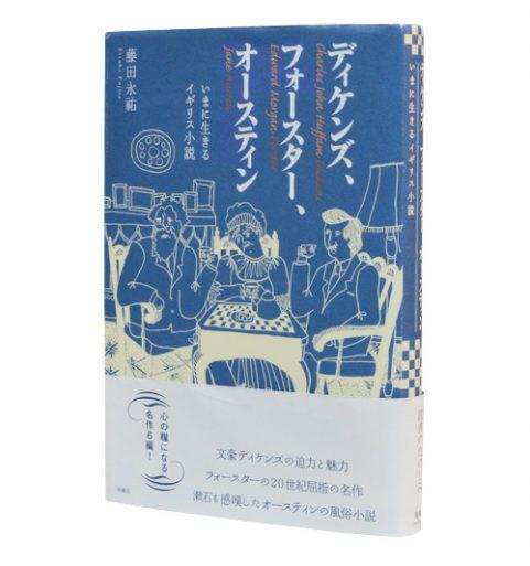 ディケンズ、フォースター、オースティン―いまに生きるイギリス小説