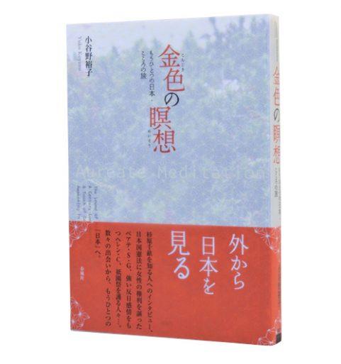 金色の瞑想―もうひとつの日本・こころの旅