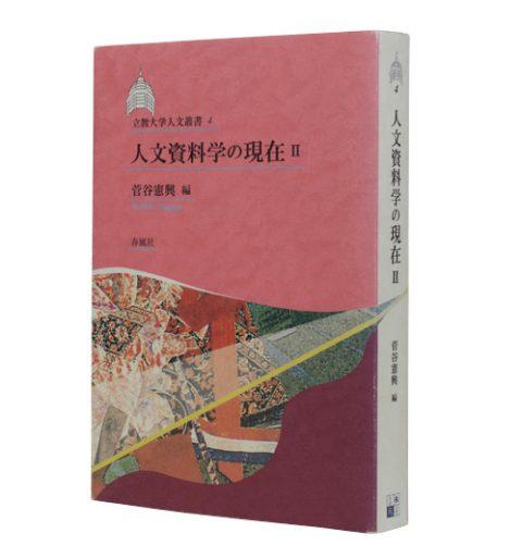 人文資料学の現在Ⅱ 立教大学人文叢書4