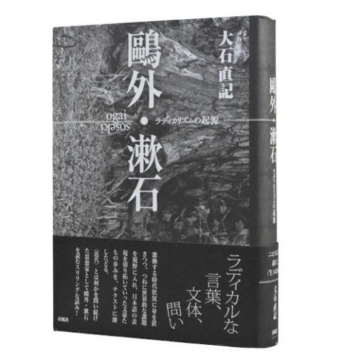鷗外・漱石―ラディカリズムの起源