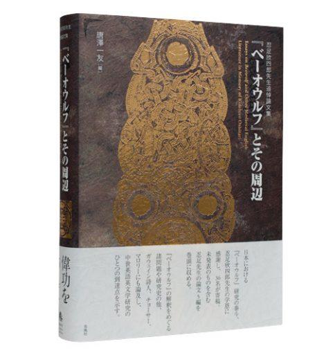 『ベーオウルフ』とその周辺―忍足欣四郎先生追悼論文集