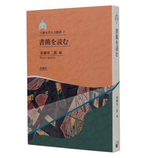 書簡を読む 立教大学人文叢書5