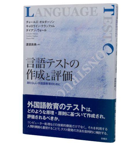 言語テストの作成と評価―あたらしい外国語教育のために