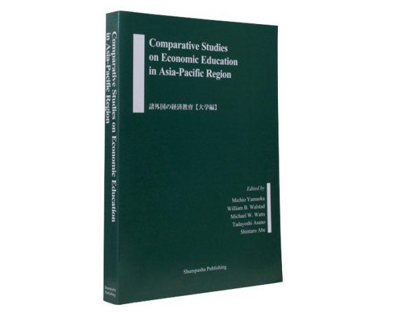 Comparative Studies on Economic Education in Asia-Pacific Region