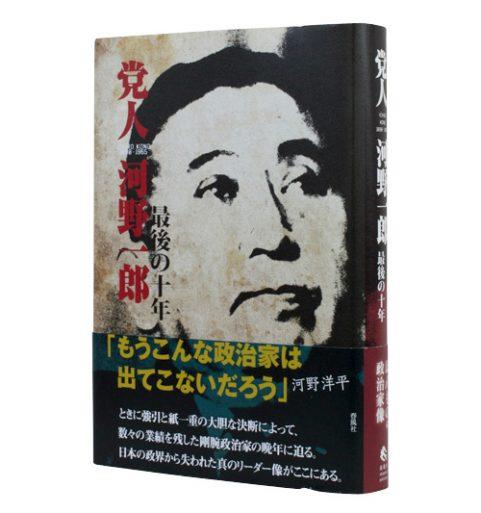 党人 河野一郎―最後の十年