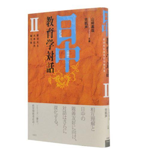 日中教育学対話Ⅱ―黄済先生米寿記念論文集