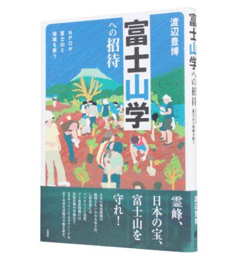 富士山学への招待―NPOが富士山と地域を救う