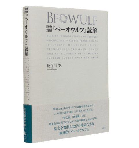原典対照『ベーオウルフ』読解