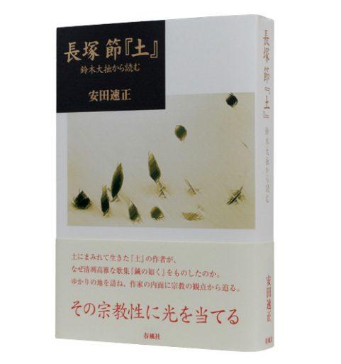 長塚節 『土』―鈴木大拙から読む