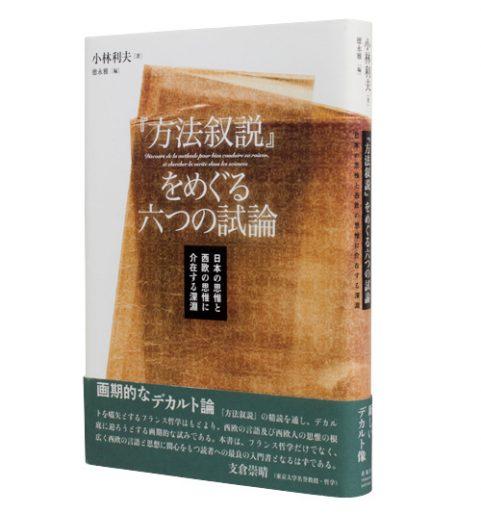 『方法叙説』をめぐる六つの試論―日本の思惟と西欧の思惟に介在する深淵