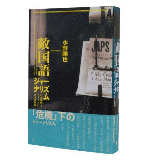 「敵国語」ジャーナリズム―日米開戦とアメリカの日本語新聞
