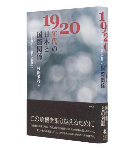 1920年代の日本と国際関係―混沌を越えて「新しい秩序」へ