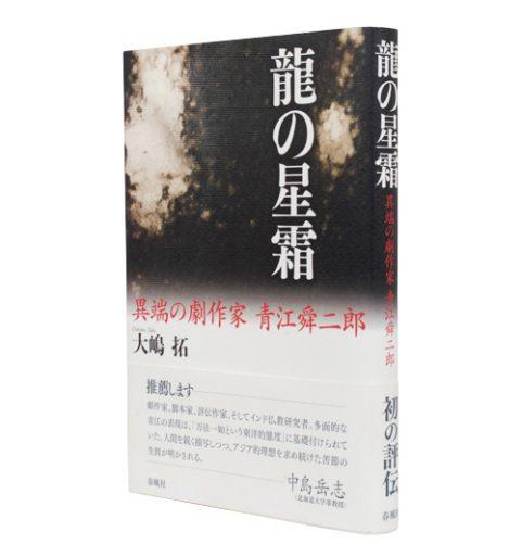 龍の星霜―異端の劇作家 青江舜二郎